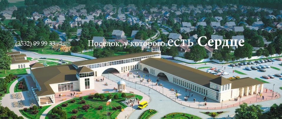 Экодолье оренбург официальный сайт цены фото